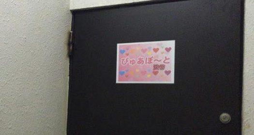 渋谷ぴゅあぽーと(現:渋谷JEWELRY)時代に現役JK疑惑のあったりんちゃんの乳首に我慢汁糸引き事件の思い出