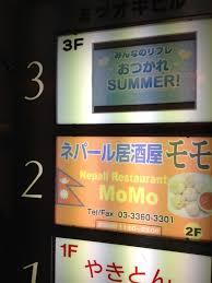 本番ができるリフレ店「新宿おつかれサマーNEO」。引越し前は大久保にありました。その大久保のリフレ店での思い出