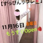 あの伝説の現役JKリフレ店「いちごだいふく」が11月16日帰ってくる!?