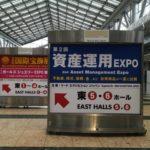 【お小遣い稼ぎ】資産EXPOに行ってきた!