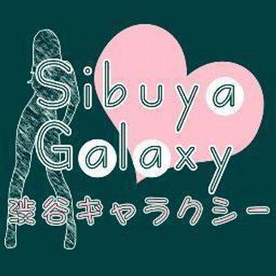 見学店「渋谷ギャラクシー」のパンチラ嬢をハプバーで見学・・・からのリフレ