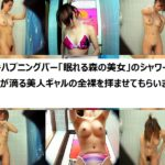 渋谷のハプニングバー「眠れる森の美女」での体験談~ここのシャワー室は楽しめます!