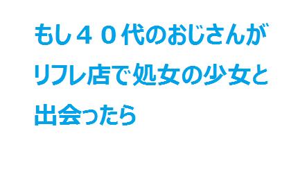 【リフレ店に処女!?】渋谷ジュエリーの大イベントに行ってきました!