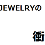 【渋谷学園系リフレJEWELRY(ジュエリー)】やった!久々にLJK世代の娘の乳首を吸えた!ああ・・・えっ