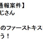 【渋谷JEWELRY(ジュエリー)】押しに弱い嬢のファーストキスを奪う。そして次はセ○クスを約束!