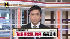 【ヤバイ】新宿「制服相席屋」で原液にお会いした懐かしい話