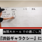 【キングオブコント準優勝】芸人ニューヨークが渋谷の女子高生見学店「渋谷ギャラクシー」を紹介してた(笑)!