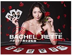 【Amazonプライム】バチェロレッテ・ジャパンが面白い!【マウント婚活ババア】
